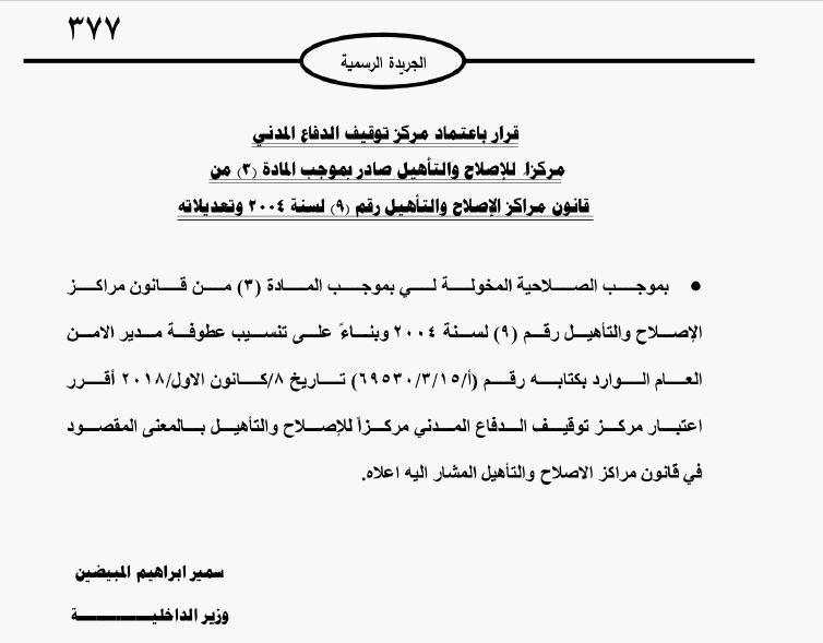 قرار وزير الداخلية