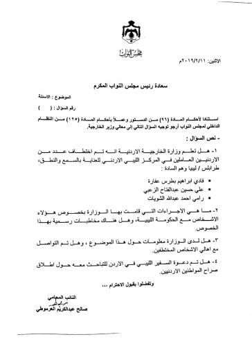 العرموطي يتحدث عن اختطاف ثلاثة أردنيين في ليبيا ويكشف أسماؤهم