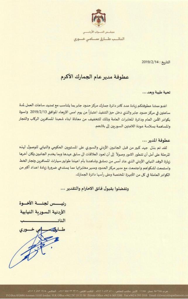 النائب خوري يوجه رسالة شكر لمدير الجمارك | رؤيا الإخباري