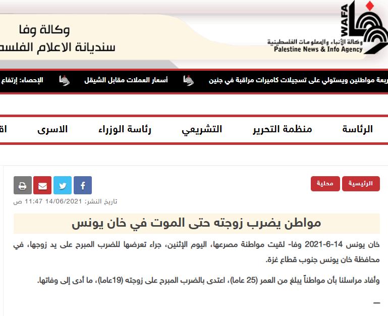 """وكالة الأنباء الرسمية """"وفا"""""""